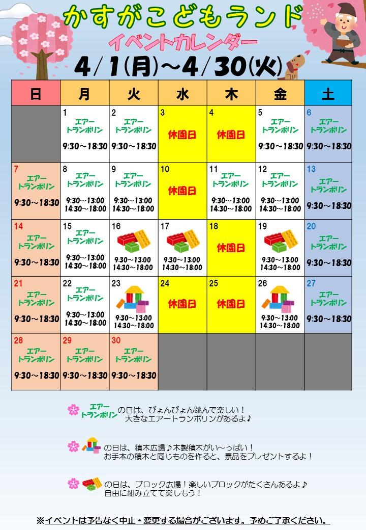 H31.04カレンダー