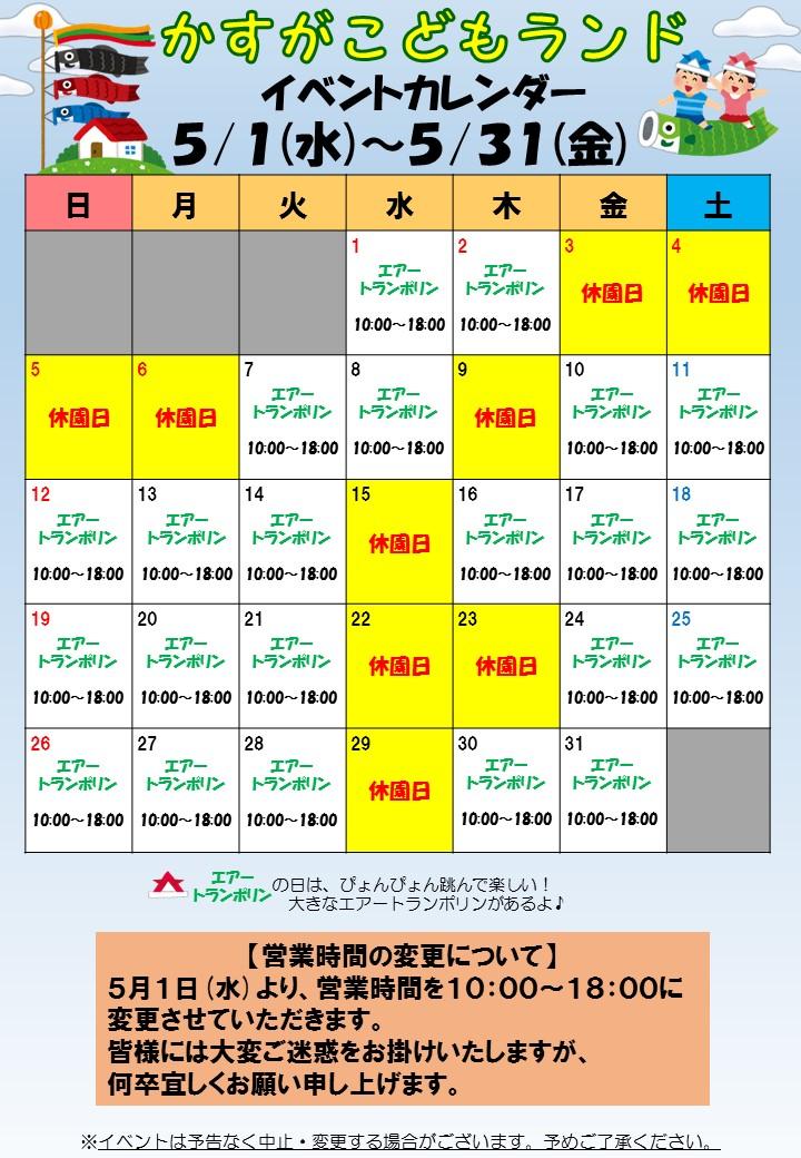 R01.05カレンダー